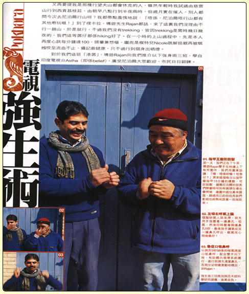 Weekend Weekly Magezine Published in Hongkong March 2004, Article about  Rajan & Earthbound Expeditions